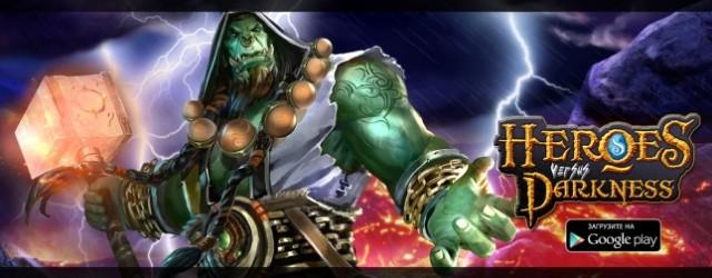 Heroes & Warlords: Новый Мир— это экшeн RPG игра, где вы можете присоединиться к друзьям в режиме онлайн и окунуться в эпические сражения против других игроков. Собери команду эпических героев...