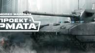 Armored Warfare: Проект Армата — новый военный экшн от студии Obsidian Entertainment. Бросьте вызов реальным противникам или объединитесь с друзьями в сложнейших PvE-миссиях. В вашем распоряжении — самые мощные боевые...