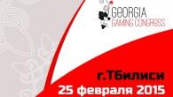 25 февраля в Тбилиси пройдёт международный игорный форум Georgia Gaming Congress. Представители бизнеса, власти и экспертного сообщества обсудят перспективы гемблинга на 2016 год и ознакомятся с новейшими продуктами от разработчиков...