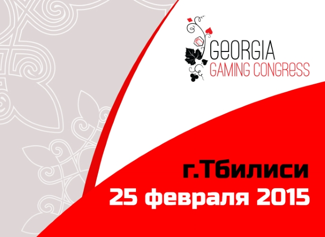 Georgia Gaming Congress ru