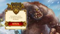 «Terra Magica»— это многопользовательская ролевая онлайн-игра в стиле фэнтези c тактическими пошаговыми боями. Проект заинтересует поклонников классических MMORPG и тех, кто постоянно ищет что-то новое. «Проклятый Король» мертв уже четыреста...