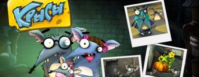 «Крысы Online»— это сумасшедшая смесь экшена, cтратегии и тамагочи. Возглавь банду крысят, которые мечтают взобраться на вершину Сырного рая. Воруй сыр и вербуй новых членов шайки. Длиннохвостые пройдохи совершают рейды...