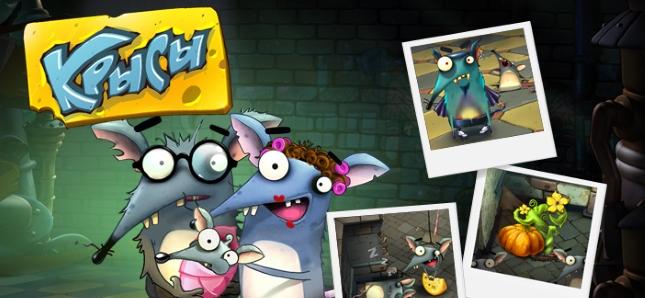 krysy-online