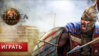 «Спарта: Война империй» – бесплатная браузерная онлайн-стратегия, в которой ты встанешь с друзьями в один строй и будешь насмерть сражаться с противниками со всего мира! Добро пожаловать туда, где война,...