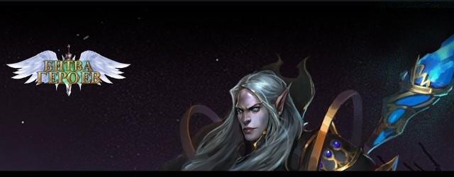 «Битва Героев»— это блокбастерская браузерная MMORPG & SLG игра, события которой разворачиваются в фантастическом мире скандинавской мифологии. Проект обладает оригинальным сюжетом и множеством различных классических и совершенно новых игровых функций....