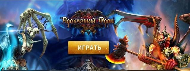 «Проклятый трон» – браузерная онлайн-игра в жанре MMORPG от компании Esprit Games, которая собрала в себе все самое лучшее от игр данного направления. Вас ждет красивая история о войнах и...