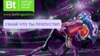 Фэнтези и киберспорт, ЦУПИСы и новое законодательство. Что обсуждали участники Betting Trends Forum В четверг, 17 марта, в Москве прошёл Betting Trends Forum 2016.