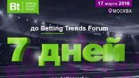 17 марта в Москве состоится Betting Trends Forum, первое и единственное специализированное мероприятие, посвященное спортивному букмекерству. Конференция будет проводиться в трех секциях, в рамках которых известные эксперты обсудят все аспекты...