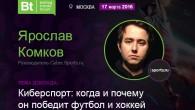 В том, что киберспорт станет популярнее традиционного, уверен руководитель Cyber.Sports.ru Ярослав Комков. Вопрос лишь в том, как скоро это произойдёт, считает он. Уже сегодня киберспорт ни в чём не уступает...