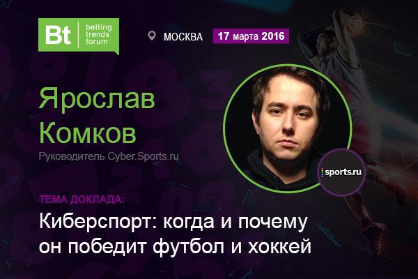 spiker_600x400_Ярослав-Комков