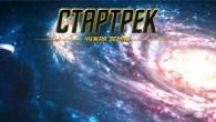 «Стартрек: Чужая земля» – это далекий космос на ваших экранах. Браузерная онлайн-стратегия, созданная по сеттингу культового сериала «Стартрек», позволит каждому игроку стать капитаном исследовательского корабля. На чьей стороне воевать: Объединенной...