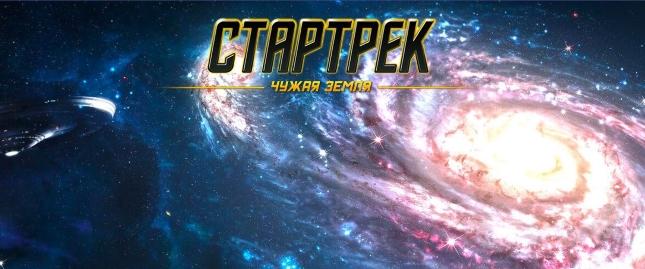 startrek-chuzhaya-zemlya