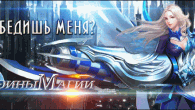 «Воины Магии»— уникальная браузерная игра, действие которой разворачивается в необычном и загадочном мире. Две могущественные цивилизации погрязли в войне, истоки которой таятся в глубокой древности. Одна из них них— люди,...