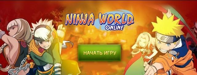 «Ninja World» – бесплатная браузерная игра, выполненная по мотивам известной манги и аниме Наруто. Вас ждет красочный анимированный мир с любимыми персонажами и знакомыми локациями, участие в сражениях между великими...