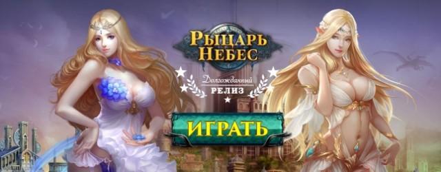 «Рыцарь Небес»— это сказочно красивая ролевая онлайн-игра, повествующая о великой войне добра и зла в небольшом королевстве! Это история о доблести и чести, о любви и ненависти, о жизни и...