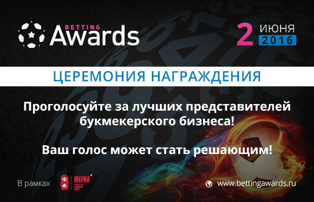 Betting Awards 2016