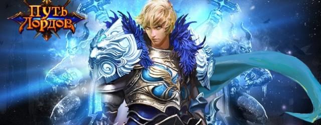 Браузерная игра «Путь Лордов» является классической MMORPG с новыми боевыми возможностями и характеристиками, которая подарит вам по-настоящему уникальный игровой опыт. Путь Лордов можно порекомендовать любителям MMORPG. Всем тем, кто любит...