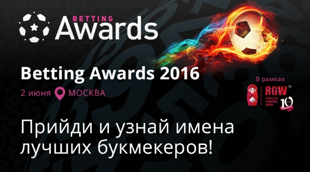 BettingAwards 2016