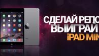 В официальном сообществе Bless «ВКонтакте» начался новый конкурс с розыгрышем iPad Mini 4 и ключей на закрытое бета-тестирование игры. Призы очень даже привлекательны, а условия элементарны: