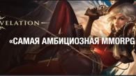 «Revelation» — современная MMORPG, в которой возможно все! Исследуй каждый уголок огромного мира, останови зло в ожесточенных битвах с могущественными боссами, собери гильдию и прими участие в масштабных осадах замков....