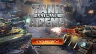 «Ultimate Tank Arena»— мультиплеерный онлайн-шутер от третьего лица на уникальных танках будущего. Игроки сражаются на мощных боевых машинах, устраивая битвы в рамках арен разного уровня сложности. Сражайся с другими игроками...