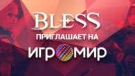Команда локализации Bless приглашает на выставку интерактивных развлечений «ИгроМир», которая пройдет в этом году с 29 сентября по 2 октября в Москве. Гостей выставки ждет эксклюзивная презентация игры, на которой...
