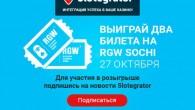 Ведущий провайдер решений для iGaming, компания Slotegrator объявляет о розыгрыше бесплатных билетов на посещение международной игорно-развлекательной выставки-форума RGW Sochi, которая состоится 27 октября в Сочи. Чтобы принять участие в акции,...