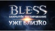 Обратный отсчет начался. Закрытое бета-тестирование одной из самых ожидаемых MMORPG Bless начнется в ближайшее время. Участники бета-теста смогут изучить живописный мир игры, погрузиться в закрученный сюжет квестов, вдоволь поохотиться на...