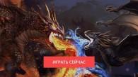 «Кольцо Дракона» — это новая MMORPG, которая не оставит равнодушным ни одного любителя браузерных игр. Тебя ждут невероятная 3D-графика, бои в реальном времени и огромный красивый мир, который можно изучать...