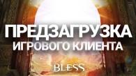 До ЗБТ Bless осталось 4 дня. Но уже сегодня желающие могут скачать и установить игровой клиент русскоязычной версии. Команда локализации Bless напоминает о необходимости внимательно изучить на сайте инструкцию по...