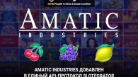 Slotegrator announced that their partner Amatic Industries was added to single protocol. Partner's gaming package was added as part of single integration service for subsequent integration of games in customers'...