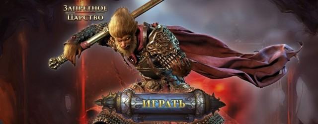 «Запретное Царство»— новая уникальная браузерная игра от команды Esprit Games, которая перенесет Вас в мир великолепной графики и увлекательных приключений! Со времен последней битвы прошло много времени и Богини забыли...