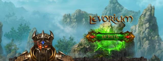 «Levorium: Рассвет Империй»— LVR Студия представляет браузерную онлайн стратегию, где игроки управляют ресурсами и боевыми единицами, чтобы укрепить свои замки в мистическом средневековье. Помимо возведения зданий и их улучшения, вам...