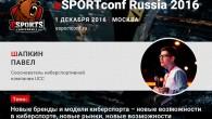 1 декабря в Москве на первой российской конференции по вопросам монетизации киберспорта eSPORTconf Russia 2016 выступит Павел Шапкин – сооснователь киберспортивной компании UCC.
