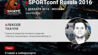 1 декабря в Москве на конференции eSPORTconf Russia 2016 выступит главный редактор интернет-издания «Рейтинг Букмекеров» Алексей Ткачук.
