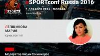1 декабря в Москве на eSPORTconf Russia 2016 модератором букмекерского блока конференции станет эксперт в юридическом сопровождении игорного бизнеса, юрист ООО «ПЛ» Мария Лепщикова.
