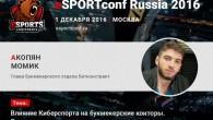 1 декабря в Москве на eSPORTconf Russia 2016 в рамках букмекерского блока пройдет выступление Момика Акопяна – главы букмекерского отдела компании BetConstruct.