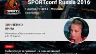 1 декабря в Москве на конференции eSPORTconf Russia 2016 докладчиком выступит Нина «Greeny_R» Зинченко (Омельченко) – менеджер киберспортивных проектов в компании 2L PR Agency.