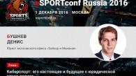 1 декабря на eSPORTconf Russia 2016 выступит юрист московского офиса международной компании «Бейкер и Макензи» Денис Бушнев.