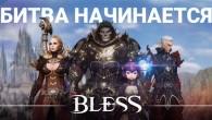 Мир Bless замер в предвкушении новой эры. Совсем скоро легионы отважных героев ринутся на поиски приключений, богатства и славы. В воздухе вновь зазвучит звон клинков и рев заклинаний, и музыка...