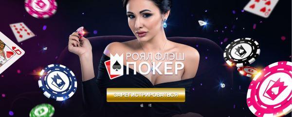 «Роял Флеш Покер»— это настоящий 3D (трехмерный) многопользовательский безлимитный Техасский Холдем покер, который полностью погружает в атмосферу игры как в реальной жизни, за настоящим столом. Создайте своего персонажа, выберите ему...