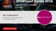 Спонсором лент eSPORTconf Russia 2016, которая состоится 1 декабря, выступит лидер индустрии производства программного обеспечения для гэмблинга – BetConstruct. Компания уже многие годы занимает ведущую позицию среди разработчиков, а также...