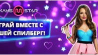 Блогер, певица, актриса и просто красавица Саша Спилберг присоединилась к клубу MStar. По этому случаю Саша проведет встречу с поклонниками и игроками 18 ноября в 19:00 прямо в мире самой...