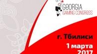 1 марта в Тбилиси в отеле Radisson Blu Iveria состоится третий Georgia Gaming Congress 2017 – крупнейшее профессиональное мероприятие для представителей игорной индустрии. Здесь соберутся лидеры рынка азартных игр, владельцы...