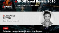 1 декабря на eSPORTconf Russia 2016 выступит руководитель Esport-отдела игрового телеканала и портала Gamanoid Сергей Великанов.