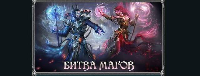 Красивая мобильная онлайн игра про магию и битвы. Пройди приключения и стань великим магом! Собирай друзей в клан, общайся и сражайся с врагами!