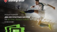 Компания Slotegrator, ведущий агрегатор и дистрибьютор программного обеспечения, игрового контента и платформ для онлайн-казино, объявляет о розыгрыше двух бесплатных билетов на масштабный ивент для букмекеров— Betting Trends Forum.