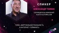 Создатель первого VR-онлайн-казино Александр Томик – спикер первой мировой специализированной конференции VR/AR Gambling Conference 2017.