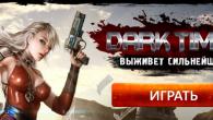 «Dark Times»— многопользовательская ролевая игра, в которой слились воедино лучшие черты RPG и шутера: рейды на боссов-мутантов, перестрелки с игроками из других фракций, зачистка городских кварталов, подземных лабораторий и военных...