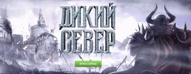 """""""Дикий север"""" – это новая MMORPG, которая придется по вкусу всем любителям жанра и красочных приключений. Захватывающая легенда, интересная система прокачки персонажа, масса игровых ивентов и возможностей!"""
